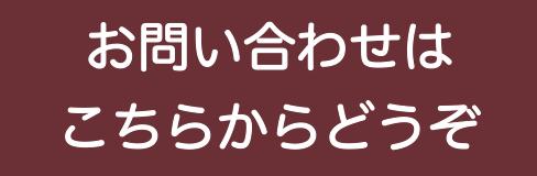 banner問い合わせバナー